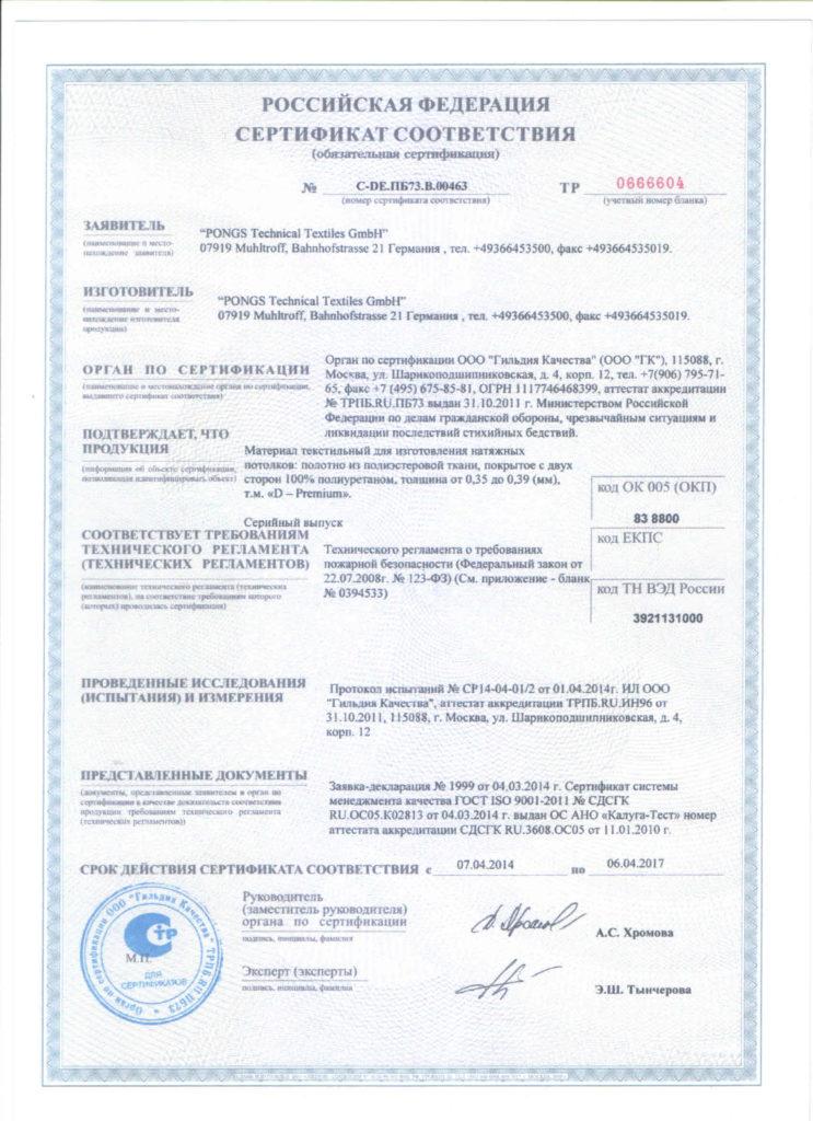 сертификат Pongs