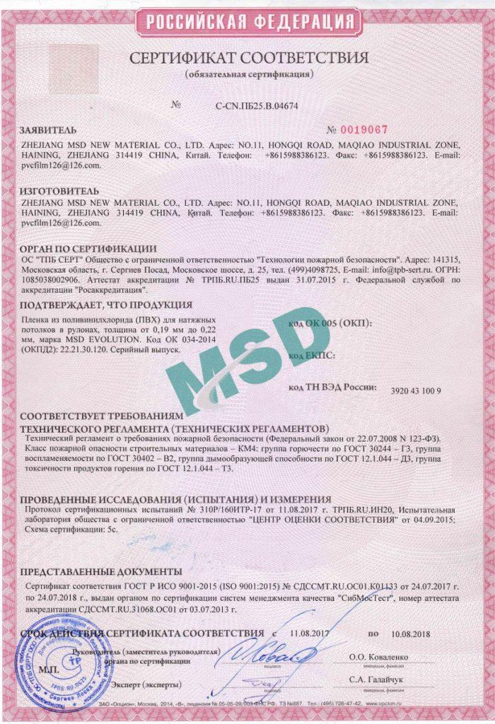 сертификаты MSD