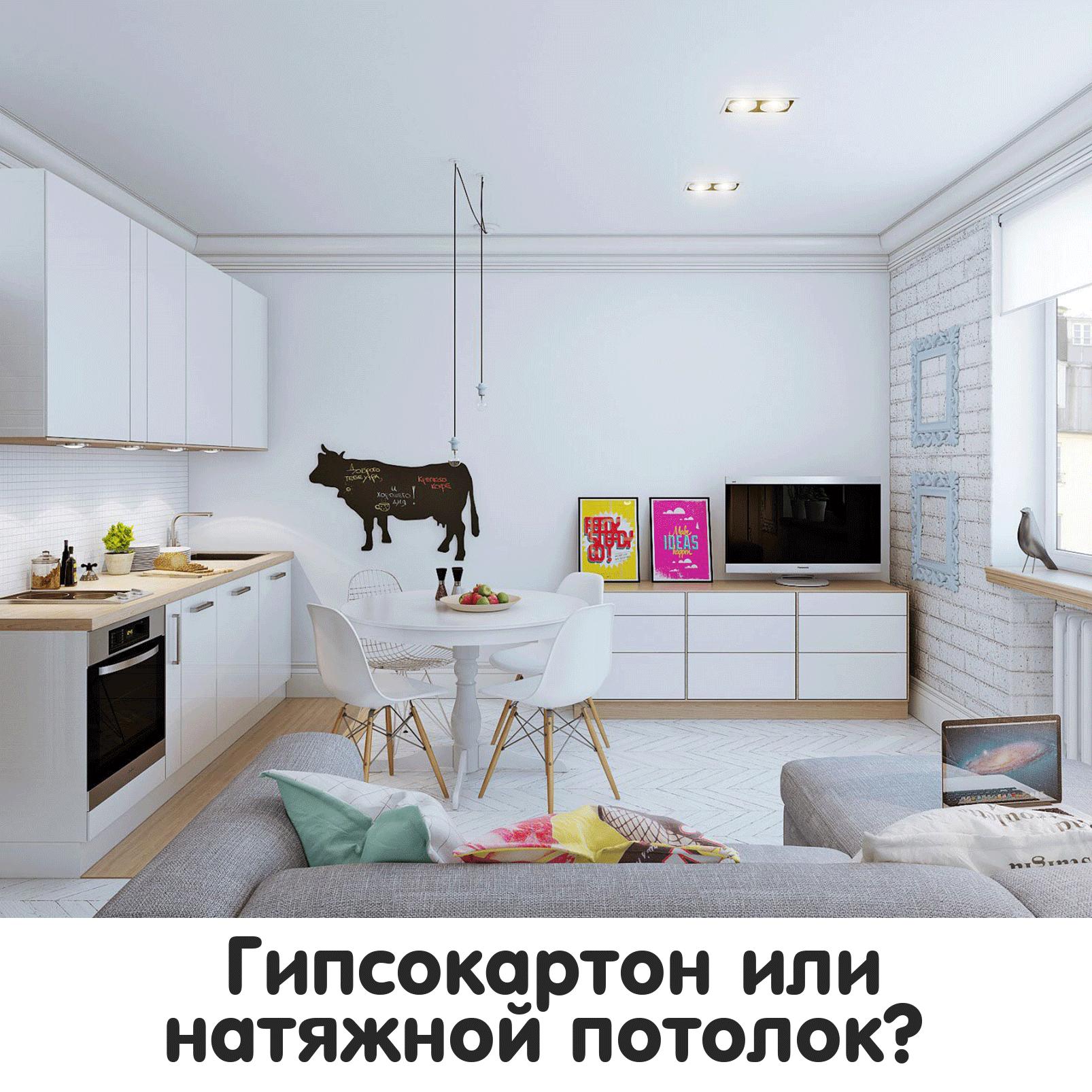 что лучше гипсокартон или натяжной потолок